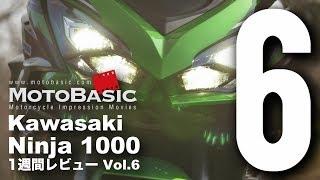 Ninja1000 (カワサキ/2018) バイク1週間インプレ・レビュー Vol.6 Kawasaki Ninja 1000 (2018) 1WEEK REVIEW