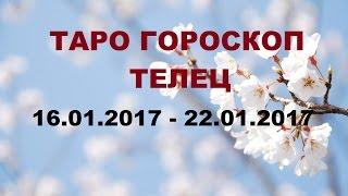 ТЕЛЕЦ. ГОРОСКОП 16.01.2017 - 22.01. 2017 г. Онлайн Таро гадание.