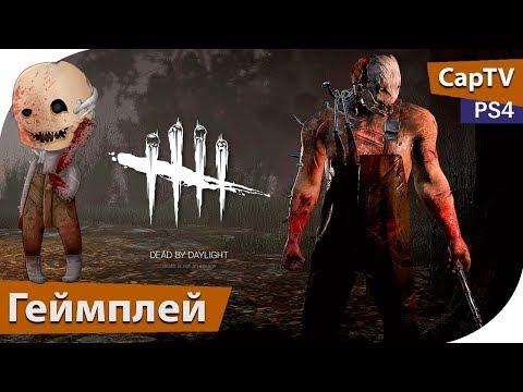DEAD By DAYLIGHT - Маньяки, Ужасы, Жертвы - Let'sPlay - PS4