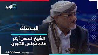 الشيخ الحسن أبكر عضو مجلس الشورى.. ضيف البوصلة مع عارف الصرمي