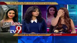 Sri Reddy addresses heroes as brokers - TV9 Now