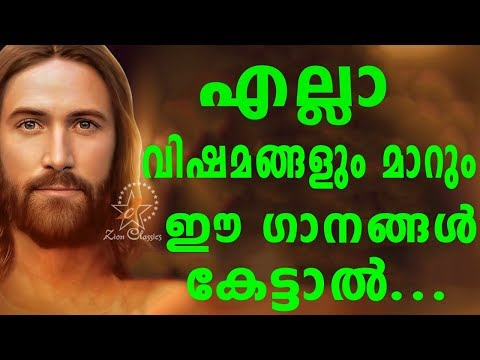 malayalam christian devotional songs jino kunnumpurath christian devotional malayalam songs holy mass music albums popular super hit catholic beautiful retreat    christian devotional malayalam songs holy mass music albums popular super hit catholic beautiful retreat