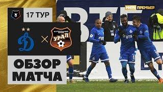 09.12.2018 Динамо - Урал - 4:0. Обзор матча