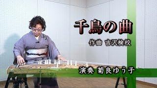 菊良ゆう子先生「千鳥の曲」
