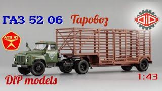 Обзор масштабной модели таровоза ГАЗ 52 06 от DiP models 1:43