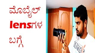 mobile lens(200rs) review in kannada and unboxing and its uses| 2018