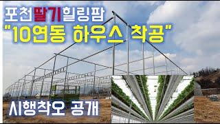 1300평 ICT스마트팜 시공 현장 / 연동하우스짓기/…