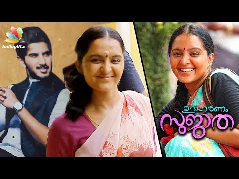 മഞ്ജു ദുൽഖർ ഫാൻ ആയോ? | Is Manju warrier a Dulquer salmaan Fan | Udaharanam Sujatha