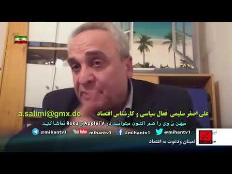 افزایش بهای دلار خزانه خالی دولت ، رژیم در کشمکش درونی و از هم گسیختگی با نگاه علی اصغر سلیمی