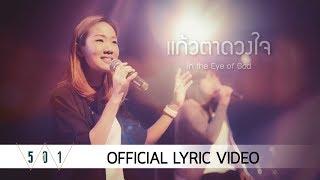Jariya Moongwattana Ft. Nararak Jaibumrung - แก้วตาดวงใจ   In the Eye of God [Official Video]