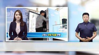강북구 관광기념품 판매(수어뉴스)
