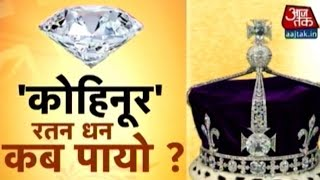 Will PM Modi Bring Back The Kohinoor Diamond?
