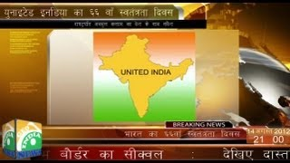 'Kya Dilli Kya Lahore' - News if India & Pakistan were not divided