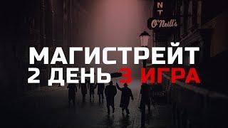 Запись турнира 2 день, 3 игра | БЕЗ ЗАГЛУШКИ | Турнир по онлайн мафии