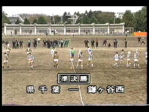 19911116 田村組 決勝 VS専大松戸【花園出場V2】