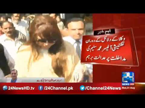 24 Breaking: Money laundering case in Rawalpindi