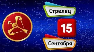 Гороскоп на завтра /сегодня 15 Сентября /СТРЕЛЕЦ /Знаки зодиака /Ежедневный гороскоп на каждый день