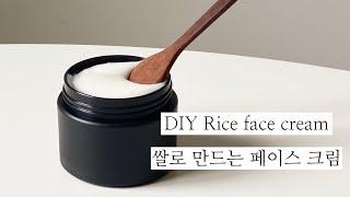 [화장품만들기] 쌀로 만드는 페이스 크림 만들기 ㅣ…