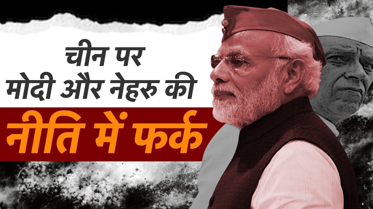 This is Modi's China Policy & Not Nehru's! : चीन पर मोदी और नेहरु की नीति में फर्क
