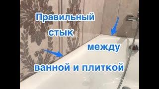 Правильный стык между ванной и плиткой!!!