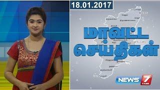 Tamil Nadu Districts News 18-01-2017 – News7 Tamil News