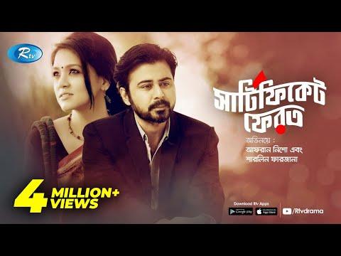 Certificate Ferot | সার্টিফিকেট ফেরত | Nisho | Sarlin | Rtv Special Drama