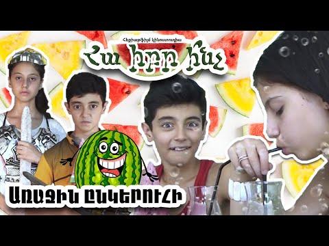 Հա իբր ի՞նչ - Սերգեյ Պողոսյան «Առաջին ընկերուհի» Stand Up- Ha ibr inch? Հա իբր ինչ