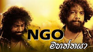 NGO Mahaththaya (NGO මහත්තයා) - Naadi Teledrama Song | ITN Thumbnail