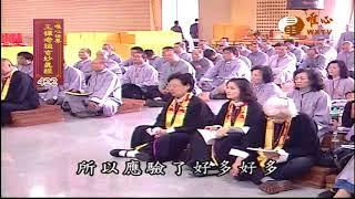 【王禪老祖玄妙真經422】  WXTV唯心電視台