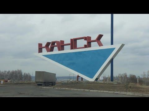 Канск - Новосибирск. Обзор г. Канск страшные дороги