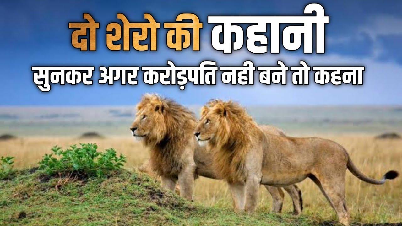 दो शेरो की कहानी जो आपको करोड़पति बना देगी | Powerfull Inspirational Story | Motivation in Hindi