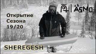 Шерегеш Открытие сезона 19 20 Паудер Серфинг