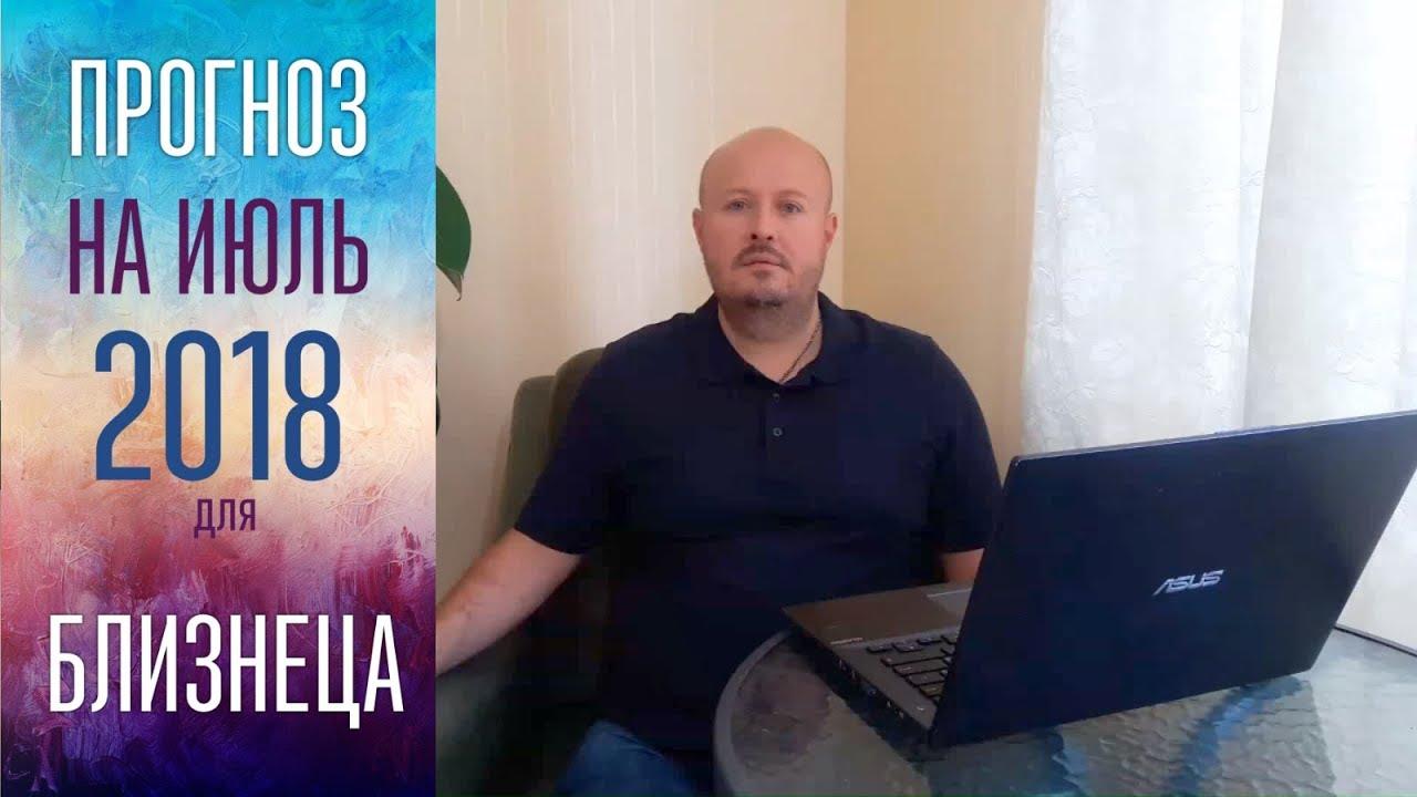 БЛИЗНЕЦЫ — ГОРОСКОП на ИЮЛЬ 2018 года от Максима Маярчука