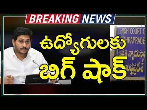 Big Shock to AP Government Employees || AP High Court given Shock to APGEF union ||
