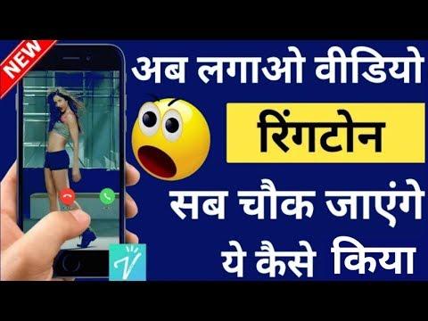 Is Ringtone Ko Laga Lo Sab Ladkiyan Diwani ho jayengi apki || vyng video ringtone