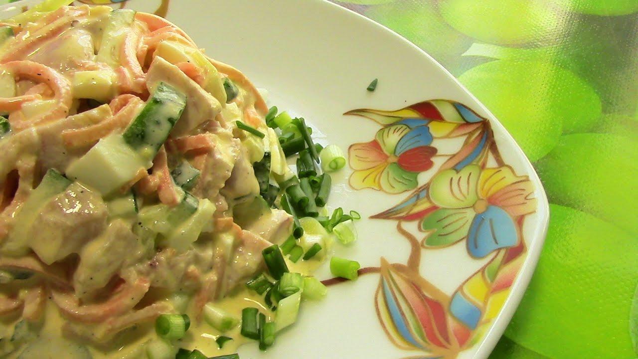 """Салат """"Шедевр"""" .Салат с корейской морковью и копченой ..."""