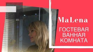 Гостевая ванная комната обзор дизайна интерьера ванной комнаты ремонт ванной комнаты Калининград