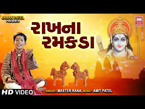 Rakhna Ramakda Mara Rame : Master Rana : HIt Gujarati Bhajan Song :  Soormandir