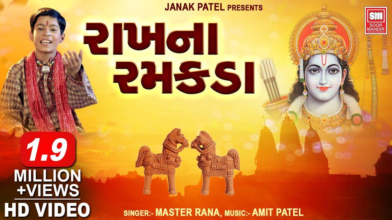 Rakhna Ramakda Mara Rame : Master Rana : Gujarati Bhajan Song : Soormandir