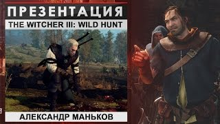 Презентация The Witcher 3: Wild Hunt
