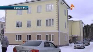 В Екатеринбурге настоящим скандалом закончилось выселение жильцов из ветхого старого жилья
