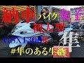 【バイク女子】隼女子誕生〜納車〜SUZUKI GSX1300R 隼 Ninja ZX-14R BMW K 1600GT