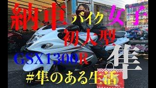 隼女子誕生〜納車〜SUZUKI GSX1300R 隼 Ninja ZX-14R BMW K 1600GT