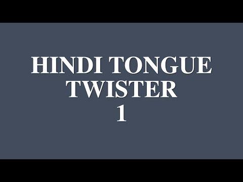 हिंदी Hindi Tongue Twisters 1| समझ समझ के समझ को समझो ....