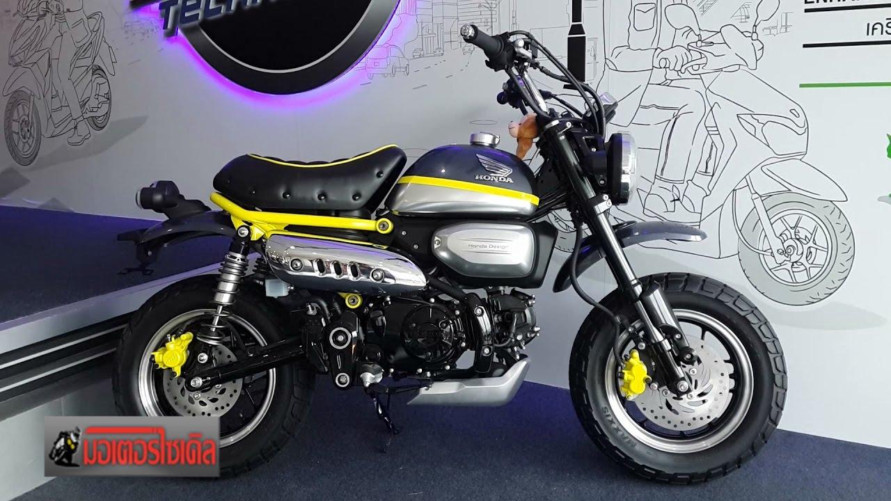 Honda Monkey 125 ขายคู่ MSX 125 จดสิทธิบัตรยุโรป ไทยฐาน ...