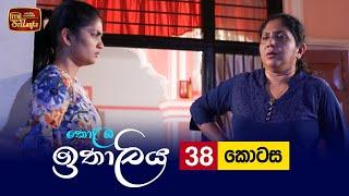 Kolamba Ithaliya | Episode 38 - (2021-08-03) | ITN