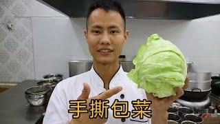 """厨师长教你一道家常菜:""""手撕包菜"""",很全面的讲解"""