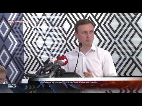 В Івано-Франківську візьмуться за облаштування ринків