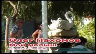 Олег Пахомов Мой малыш 2012