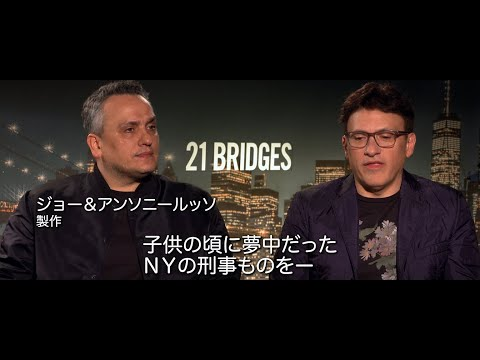 ルッソ兄弟のインタビュー映像解禁